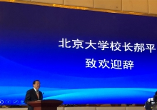 北京大学校长郝平教授致欢迎辞
