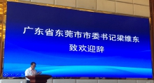 广东省东莞市委书记梁维东致欢迎辞
