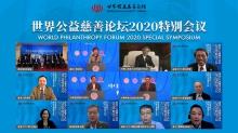Principal guests of the World Philanthropy Forum 2020 Special Symposium