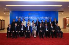 Principal guests of the World Philanthropy Forum 2020 Special Symposium at the venue