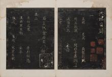 Model Calligraphies Engraved in Ruzhou (Ru tie)