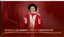 陳一丹博士透過錄像致謝辭