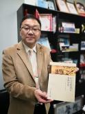 黄锦辉教授