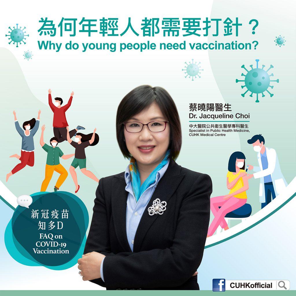 Dr. Jacqueline Choi, Specialist in Public Health Medicine of CUHK Medical Centre