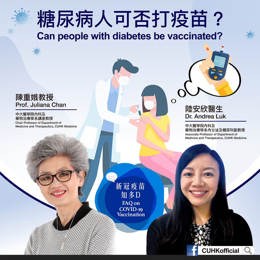 Professor Juliana Chan (left), Chair Professor of Medicine and Therapeutics at CUHK Medicine and Dr. Andrea Luk (right), Associate Professor, Division of Endocrinology and Diabetes, Department of Medicine and Therapeutics at CUHK Medicine