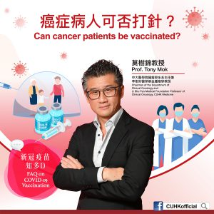 Professor Tony Mok, Chairman of the Department of Clinical Oncology and Li Shu Fan Medical Foundation Professor of Clinical Oncology, CUHK Medicine