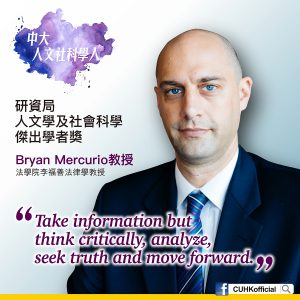 """Professor Mercurio's motto—""""Take information but think critically, analyze, seek truth and move forward."""""""