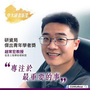 趙常宏教授作為一位專研電力網絡的控制和優化的年輕研究者,他的座右銘是「專注於最重要的事」。