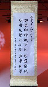 段校長親筆揮毫,獻上對聯,向楊教授表達敬意。