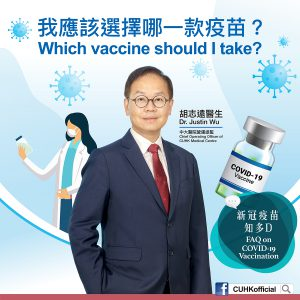 Dr. Justin Wu, the Chief Operating Officer of CUHK Medical Centre