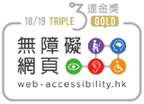 Web Accessibility Triple Gold