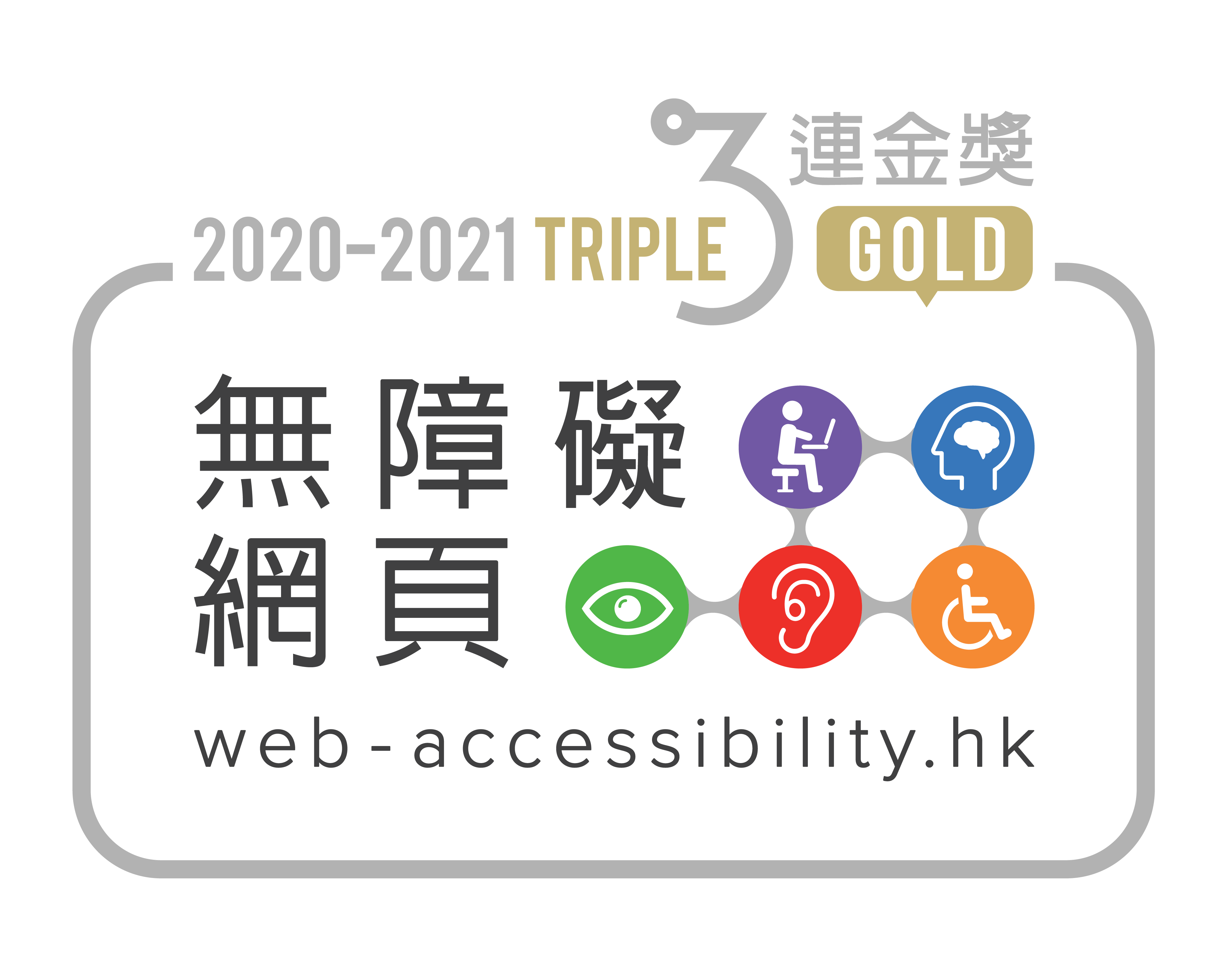 Web Accessibility Gold Award