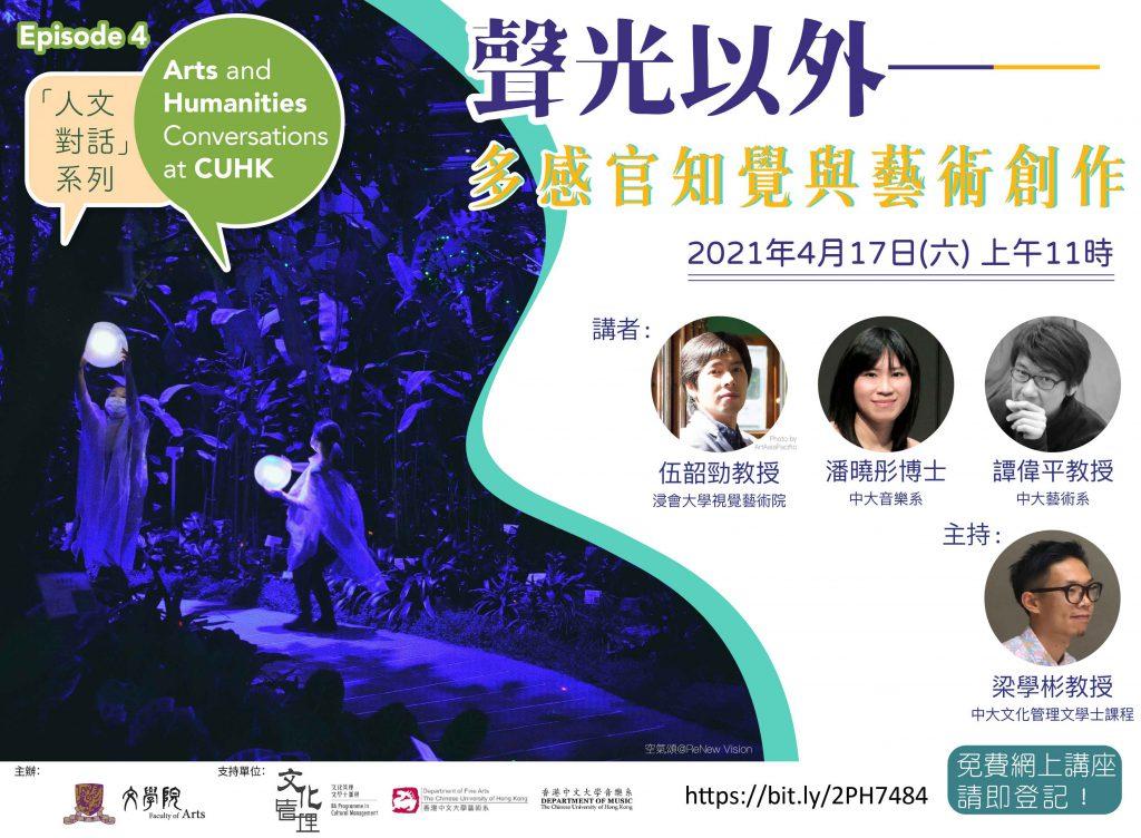 中大文學院呈獻「人文對話」系列(2020-21)第四回: 「聲光以外——多感官知覺與藝術創作」。
