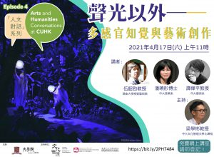 """CUHK Faculty of Arts Presents the Fourth Episode of """"Arts and Humanities Conversations at CUHK"""" Series, 2020-21."""