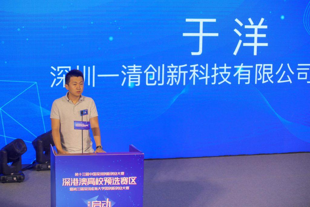 深圳一清創新科技有限公司合夥人于洋先生