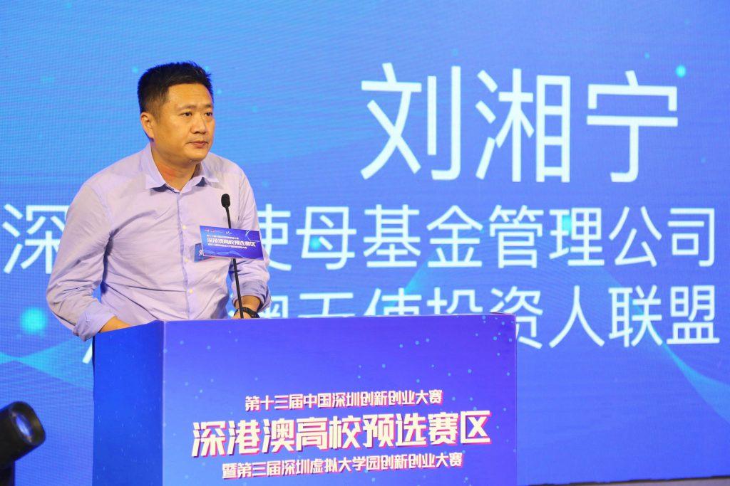 深圳天使母基金管理公司副總經理、深港澳天使投資人聯盟秘書長劉湘寧發言
