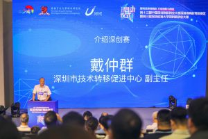 深圳市技術轉移促進中心副主任戴仲群介紹深創賽情況