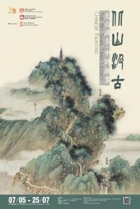 「北山汲古——中國繪畫」展覽海報