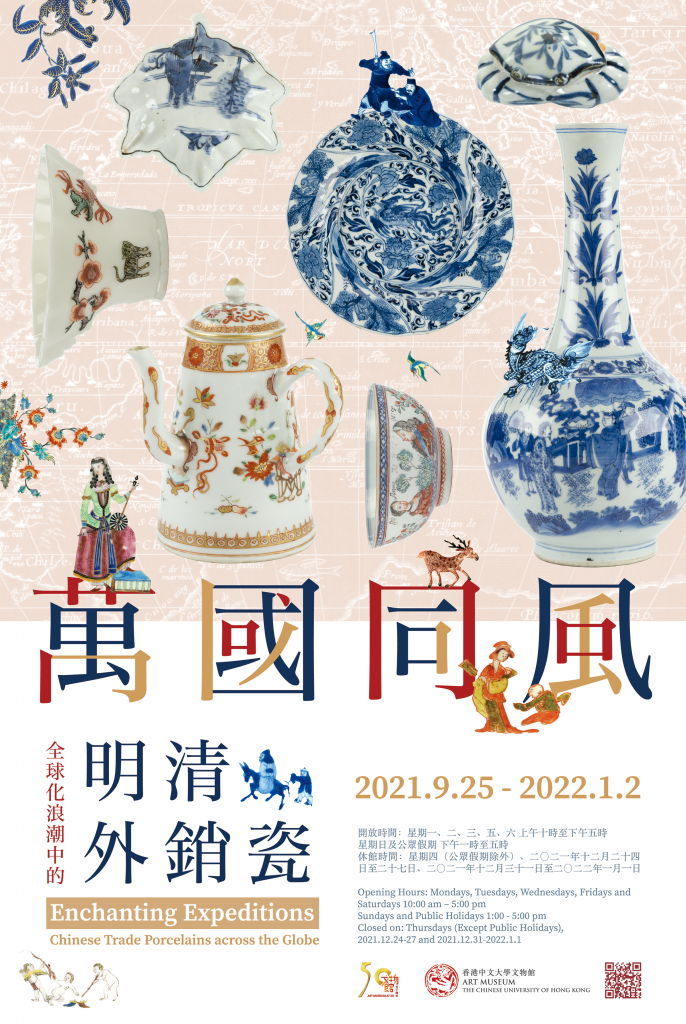 Exhibition poster of <em>Enchanting Expeditions: Chinese Trade Porcelains across the Globe</em>