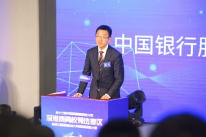 中國銀行股份有限公司深圳市分行副行長蒙震發言