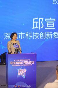 深圳市科技創新委員會黨組成員、一級巡視員邱宣博士致辭