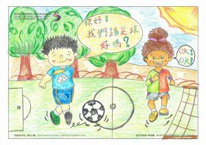 填色比賽金獎作品(小學組)<br /> 香港耀能協會賽馬會田綺玲學校杜承翰