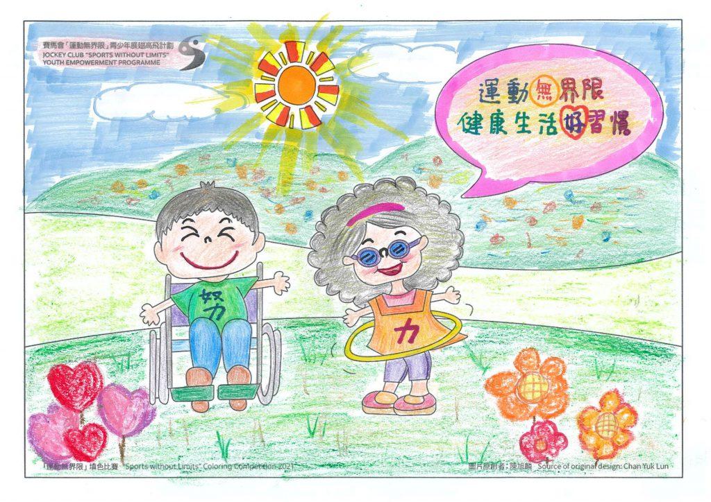 填色比賽金獎作品(親子組)<br /> 香港耀能協會羅怡基紀念學校周楚翱