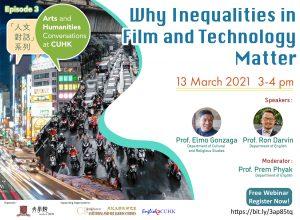 「人文對話」系列第三場對談題為「為何不平等至關重要?從電影與科技中反思」。