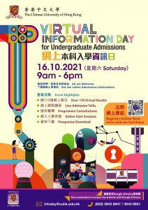 CUHK Information Day for Undergraduate Admissions 2021