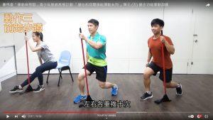 賽馬會「運動無界限」青少年展翅高飛計劃與中國香港體適能總會合作製作的「健怡起居體適能運動系列」影片