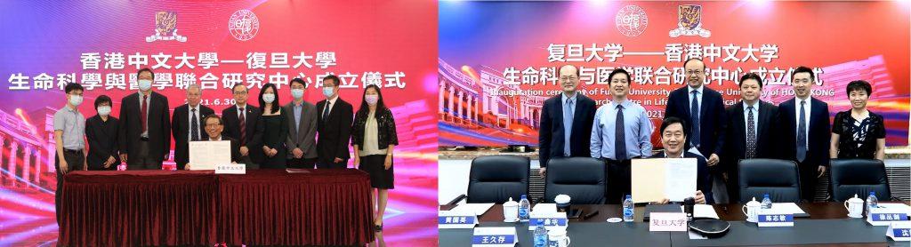 中大校長段崇智教授及復旦大學校長許寧生教授簽署合作協議,成立「香港中文大學-復旦大學生命科學與醫學聯合研究中心」