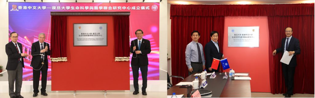 香港中文大學-復旦大學生命科學與醫學聯合研究中心舉行揭牌儀式
