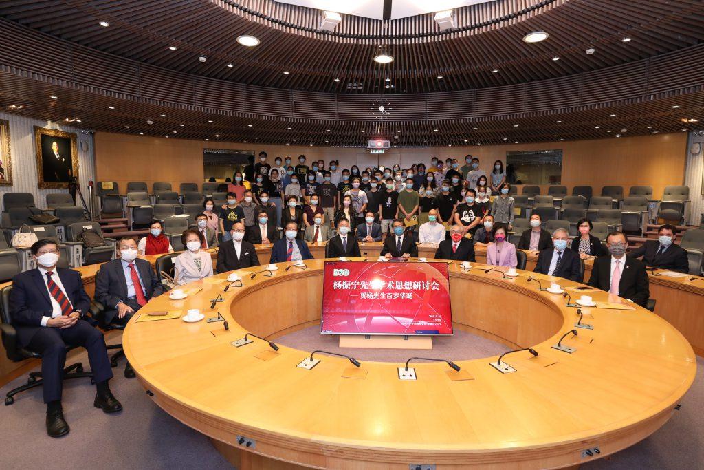 近百名中大師生及嘉賓出席「楊振寧先生學術思想研討會」。