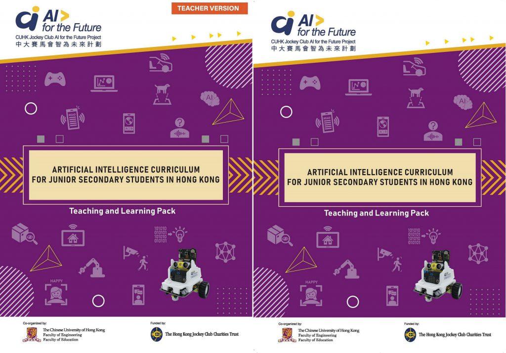 中大賽馬會「智」為未來計劃的《香港人工智能教育初中課程—教學資源套》封面