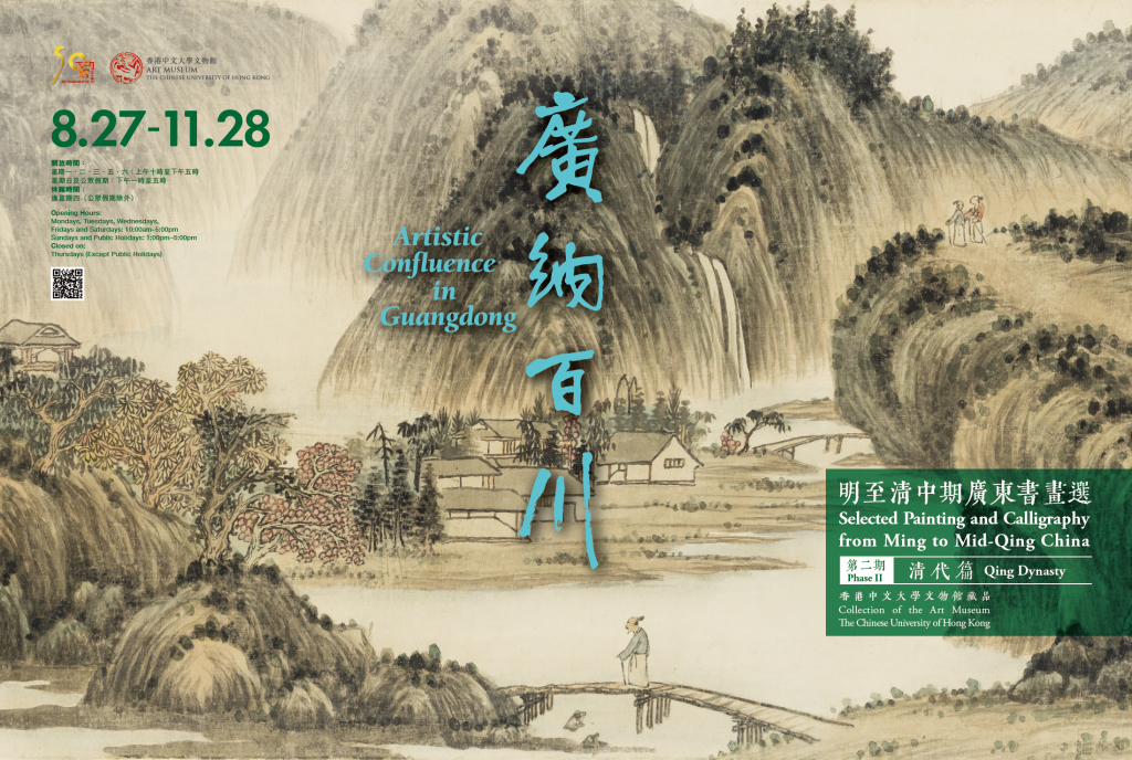 Artistic Confluence in Guangdong: Selected Painting and Calligraphy from Ming to Mid-Qing China (Phase II: Qing Dynasty).