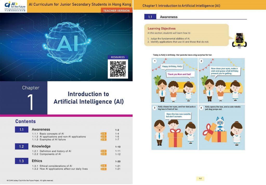 中大賽馬會「智」為未來計劃的《香港人工智能教育初中課程—教學資源套》內頁