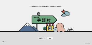 「手語村」遊戲的首頁。