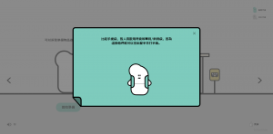 遊戲內介紹不同地區的聾人文化。