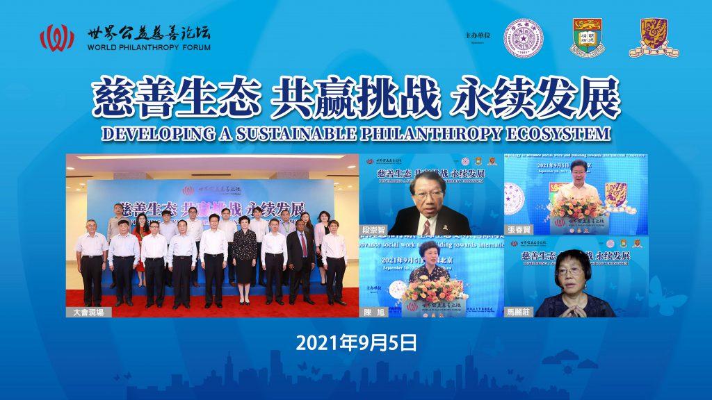 第五屆「世界公益慈善論壇」
