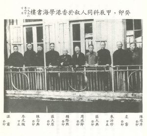 Imperial examination scholars of the late Qing dynasty in 1903 and 1904 in Hong Kong in 1936.