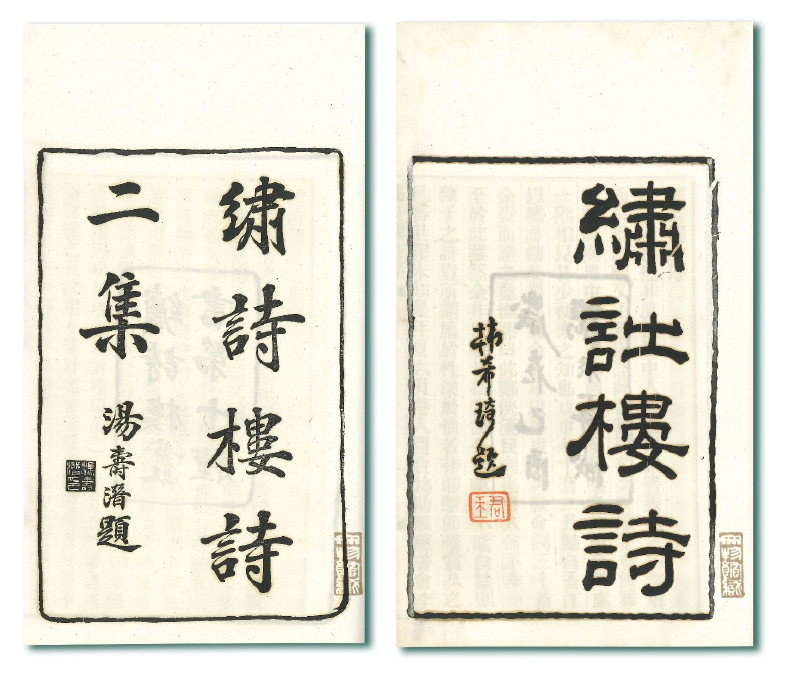 The two poetry collections including 400 poems in total by a Lingnan literatus were published in 1909 and 1912.
