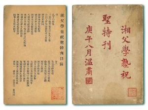 The special issue was published in 1930 by a Lingnan literatus recording the main development of the Confucianism movement in the Republican era.