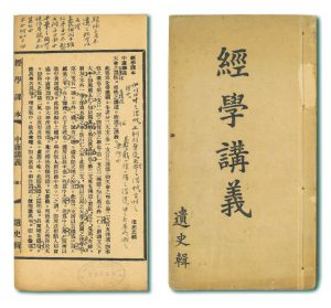 The handout for teaching Confucianism compiled in the 1930s by a popular Confucianist has been an important reference for studying the development of traditional Confucianism in Hong Kong in the early 20th century.