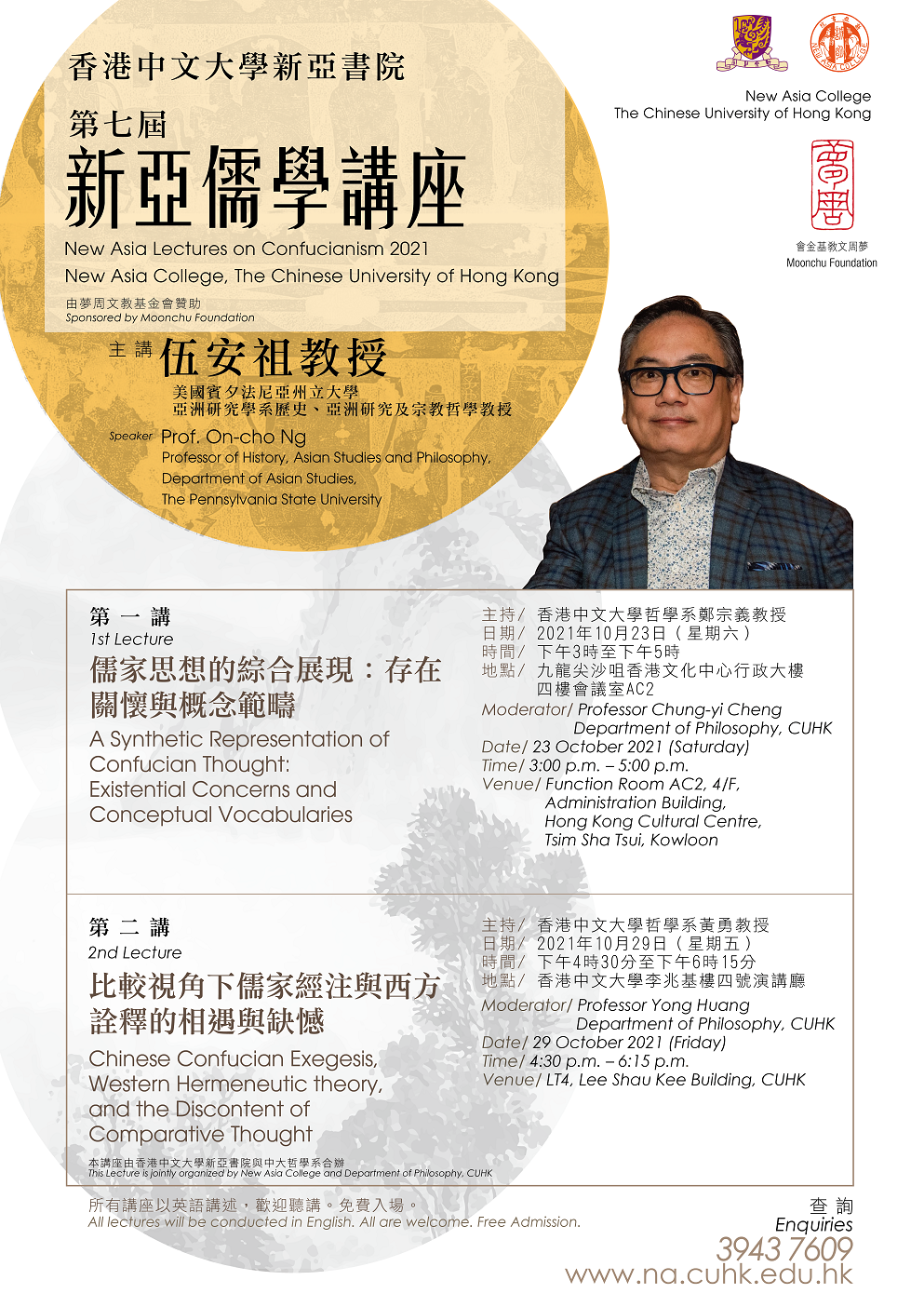 New Asia Lectures on Confucianism 2021