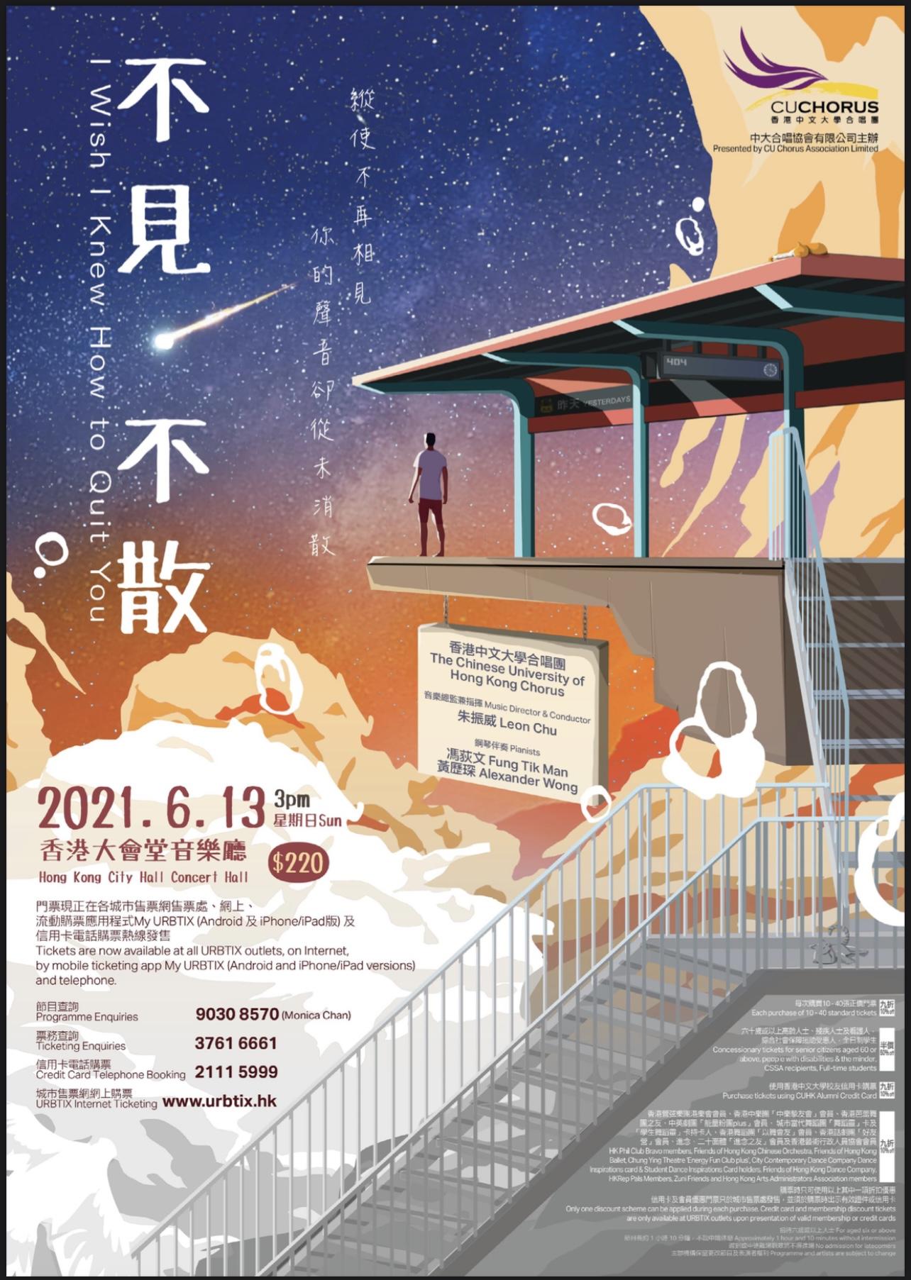中大合唱團2021音樂會