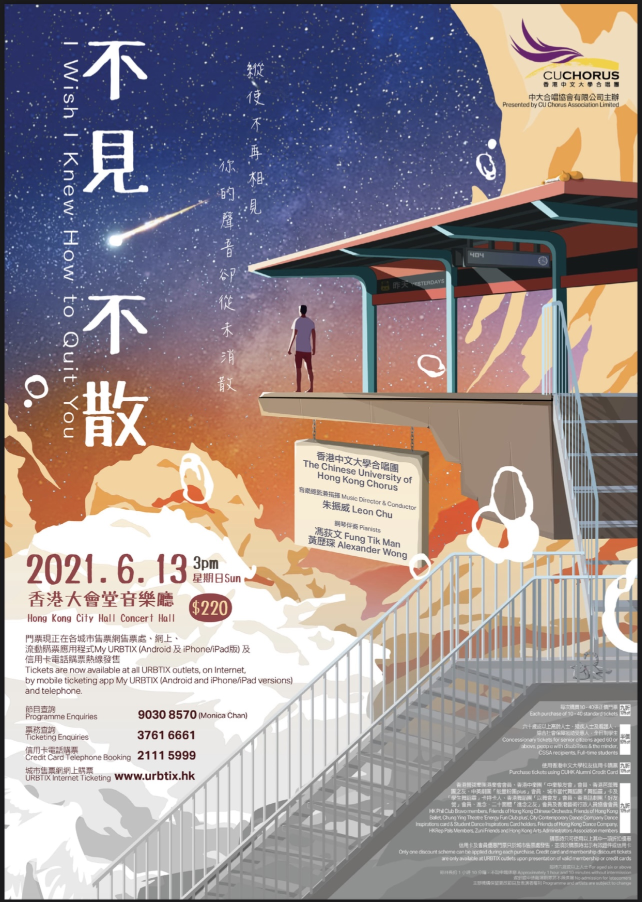 CU Chorus 2021 Concert Leaflet