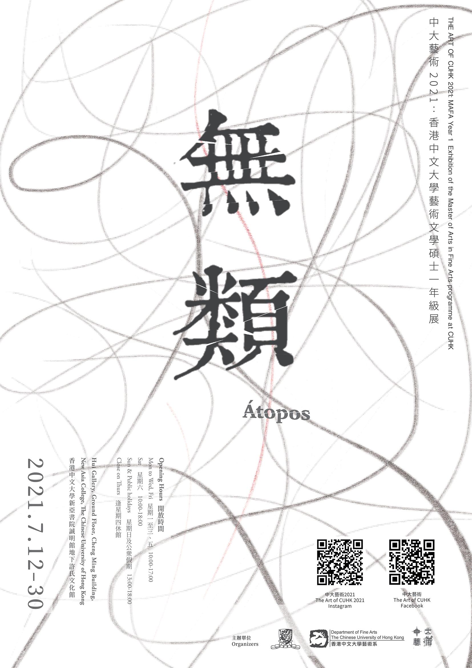 Master of Arts in Fine Arts Year One Exhibition -'Átopos'